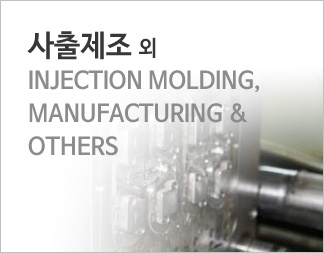Injection Molding&Manufacturing